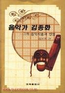 음악가 김종화 그의 음악작품과 인생 (339-4)
