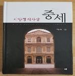 서양정치사상 중세/806
