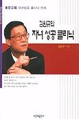 김원규의 자녀 성공 클리닉 - Baby Club Books 1~23 (가정/2)