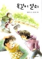 목걸이 열쇠 - 마당을 나온 암탉 작가 황선미의 맞벌이 부모를 둔 사춘기 소녀 성장이야기 초판 18쇄