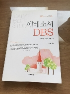 에베소서 DBS ㅣ연구본문 1-6장ㅣ