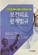 보건의료관계법규