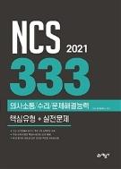 2021 NCS 333제 의사소통/수리/문제해결능력 핵심유형 + 실전문제 #