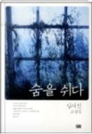 숨을 쉬다 - 인간의 내면에 깔린 이중성을 고발하면서 인간애와 인간중심주의를 탐색한 소설 1판1쇄