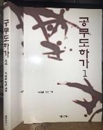 공무도하가 1-2권세트 (총2권) / 이철원 / 1999.01
