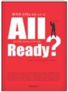 행복한 은퇴를 위한 모든 것 All Ready - 골드인생을 준비하는 37가지 방법 초판1쇄