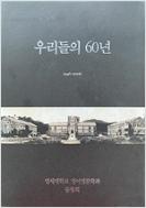 우리들의 60년 (1946~2006)