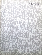 이상국 목판화 (Lee Sang Guk Woodblock Prints)