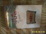 들녘 / 마계마인전 7 로도스의 성기사 (하) (끝) / 水野良 지음. 이미화 옮김 -95년.초판