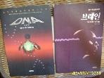 열림원 -2권/ DNA 디 엔 에이 / 브레인 / 로빈 쿡. 김원중. 박민 옮김 -아래참조