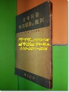볼쉐위즘 정치이론의 비판(한스,켈센,이동화역)(1953년)