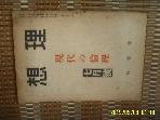 일본판 理想사 이상사 / 이상 理想 소화18년 7월호 제146호 현대의 윤리 -산진참조.설명란참조