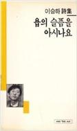 욥의 슬픔을 아시나요 - 이승하 시집 (1991 초판)