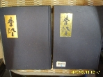 현대사 영인본 2권/ 學燈 학등 1.2 ( 1933년 4월-1934년 4월 / 1934년 6월 - 1935년 3월 ) -사진. 설명란참조