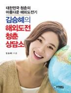 김승혜의 해외도전 청춘상담소 - 대한민국 청춘의 아름다운 해외도전기 (여행/양장본/2)