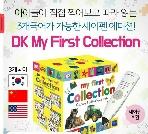 [DK Publishing]2017년판 우리 아이 첫 영어사전 DK My collection 세트(전7권)[세이펜적용됨]