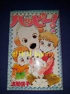 ハッピ-! 24(일본원서) 만화 <해피>24권 일본 원서