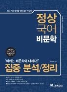 정원상 정상국어 비문학 집중 분석 / 정리 #