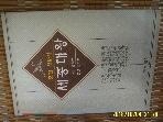 어문각 / 장편 서사시 세종대왕 / 김후란 시집. 김희백 글씨 -97년.초판