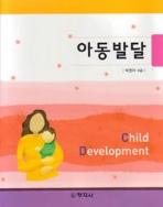 아동발달 (박영아) (인문)