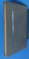 全羅道 길 : 金在囍 詩集  [1977년 초판] / 사진의 제품 :☞ 서고위치:MO 4 * [구매하시면 품절로 표기됩니다]