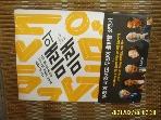 흐름출판 / 미래의 미래 / 조선일보 미래기획부 지음 -16년.초판. 꼭상세란참조