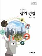 고등학교 창의경영 교과서 (교학사-송혁준)