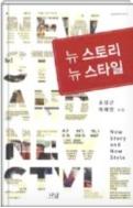 뉴스토리 뉴스타일 - 국내신문에 문제점 비판 1쇄발행
