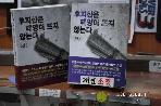 후지산은태양이뜨지않는다-상.하.사진1@-씨엘북스-개인소장-2013년-군사첩보소설