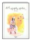 소녀 아저씨를 만나다 - 정연 장편소설(전2권 완결) 초판 발행
