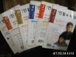 인물과사상사 -6권/ 월간 인물과 사상 2001년 1. 3. 8. 10. 12. 2002년. 2월호 -설명란참조