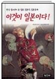 이것이 일본이다 - 한국 청소년이 본 일본 일본인 일본문화 1판1쇄