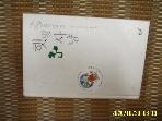 동녘 / 햇빛사냥 (나의 라임 오렌지 나무 2) / J. M. 바스콘셀로스. 박원복 옮김 -꼭상세란참조