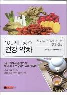 (최상급) 한잔의약차가만드는평생건강 100세 장수 건강 약차 (가58-1)