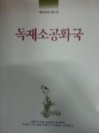 독재소공화국 - 박미경 파스텔소설