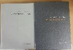 한국학중앙연구원 30년사 - 1978 - 2008
