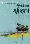솟대 오리의 재채기 (아동/상품설명참조/2)