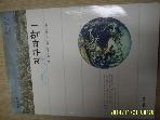 천재교육 / 교과서 고등학교 지구과학 1 / 김희수. 정남식 외 -2009년내외. 아래참조