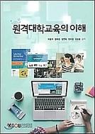원격대학교육의 이해 /(이동주 외/워크북 없음/한국방송통신대학교/2018년)