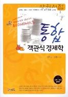통합 객관식 경제학 (2011년 기출문제 추록) -권호근, 신경수