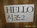 고요아침 / HELLO 시조 2 ( 현대시조 100선 )/ 최연근 엮음 시조시집 -18년.초판.설명란참조