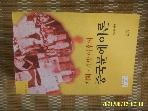 늘함께 / 개혁. 개방 이후의 중국문예이론 / 김종현 편역 -00년.초판. 상세란참조