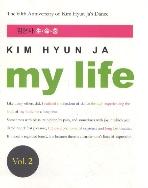 김현자 생명춤 my life 1,2권 set