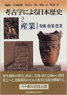 産業 1 狩獵 漁業 農業 (考古學による日本歷史 2) (일문판, 1996 초판) 산업 1 수렵 어업 농업 (고고학에 의한 일본역사 2)