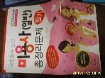 책과상상 / 2013대비 미용사 ( 일반 ) 필기 총정리문제 / 김지연. 이지현 공저 -아래참조