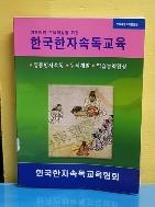 한국한자속독교육