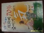 경덕 / 한방 기 조절로 의료비 70퍼센트 줄이기 / 문형달 편저. 김춘기 그림 -06년.초판