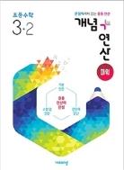 개념 + 연산 파워 초등 수학 3-2 (2021년) ★선생님용★ #