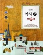 천재교육 중학 역사2 자습서 김덕수