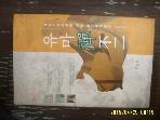 하늘북 / 유마선불이 - 재가수행자들을 위한 선수행지침서 / 정암 지음 -06년.초판